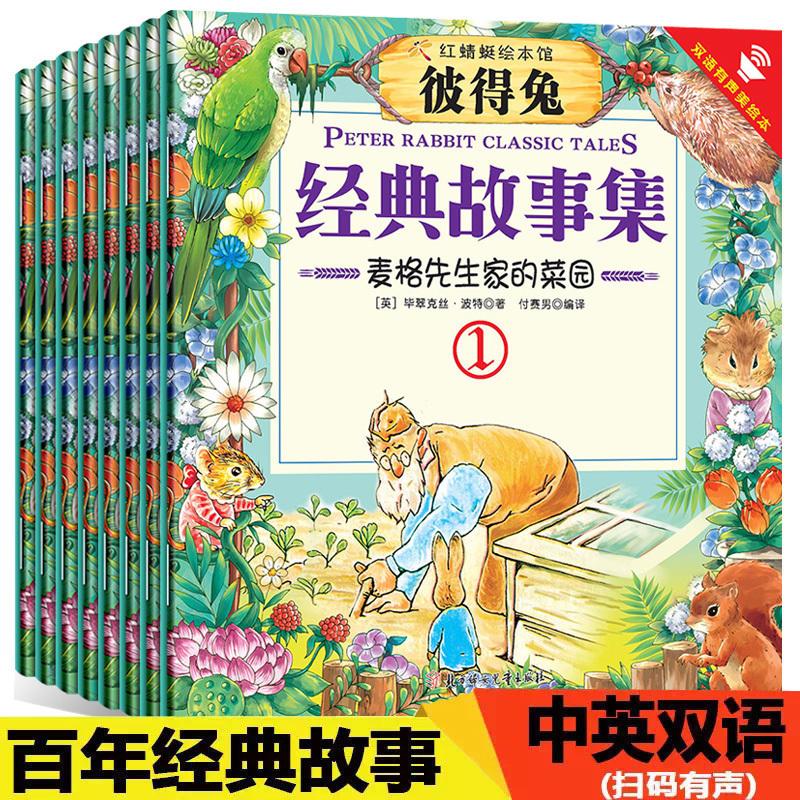 【双语有声书】正版现货彼得兔的故事全8册 注音彩绘版 3-6-9岁幼儿童绘本读物 儿童英语双语绘本漫画故事书籍 小学生课外阅读书籍