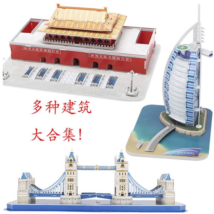 Le Cube 3d three-dimensional puzzle Chinese foreign building assembly model children diy handmade toys home.