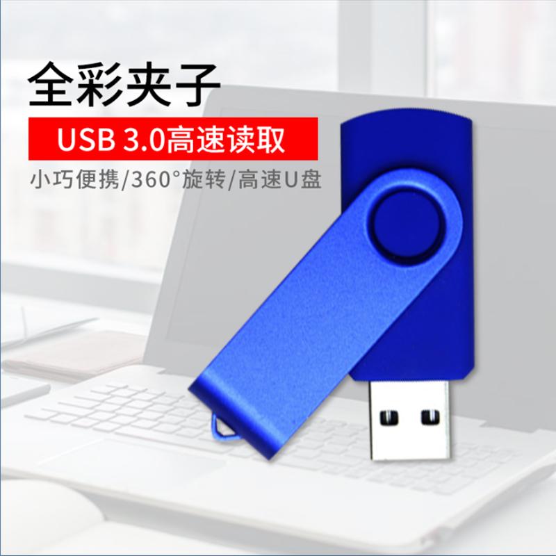 全彩旋转夹子 16gbu盘USB3.0支持定制diy 招标礼品投标