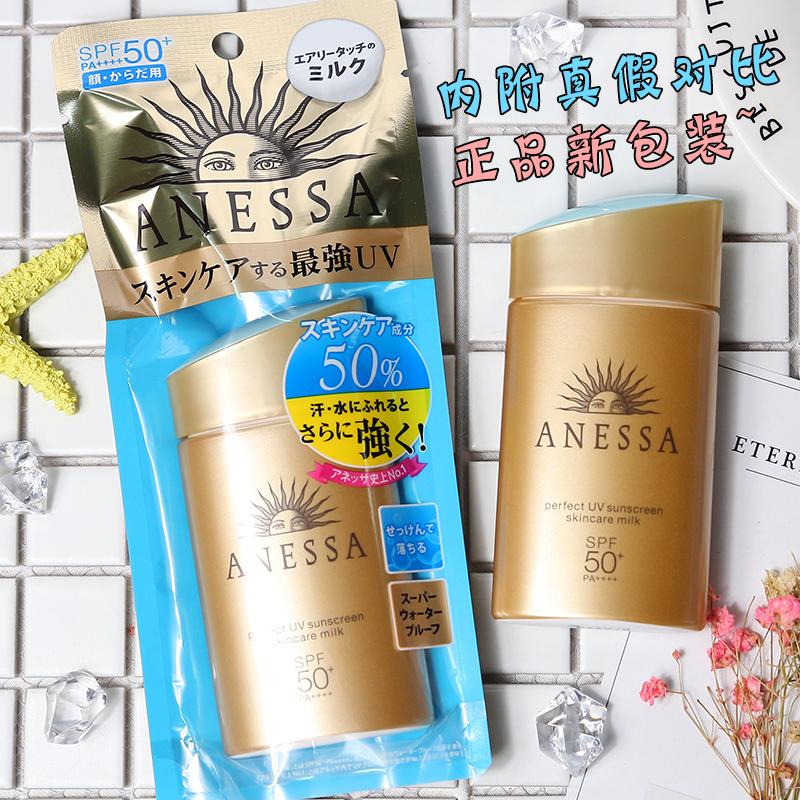 日本資生堂 安耐曬防曬霜 正品安熱沙防水防汗小金瓶SPF50+ 60ml