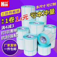 香港は、3つの抗サーマルないと約束接着剤Eメールバオ物流バーコードラベル印刷紙タグステッカースケール紙袋ポスト