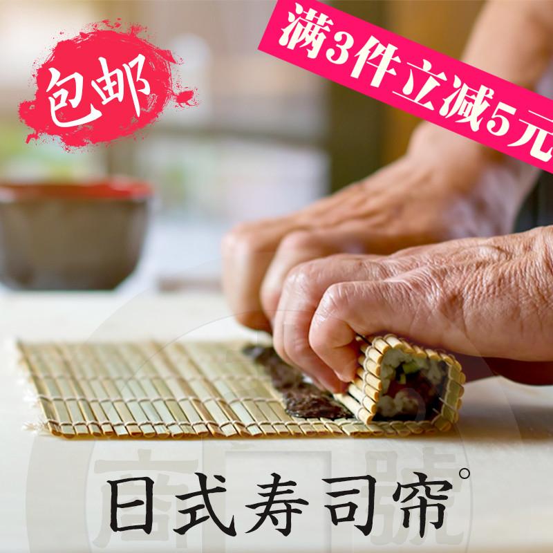 寿司工具竹帘卷初学者家用紫菜包饭寿司席青皮竹帘子寿司卷帘