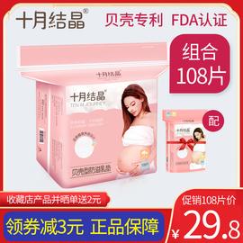十月结晶防溢乳垫一次性超薄溢乳垫儿哺乳期防漏奶贴春季100片