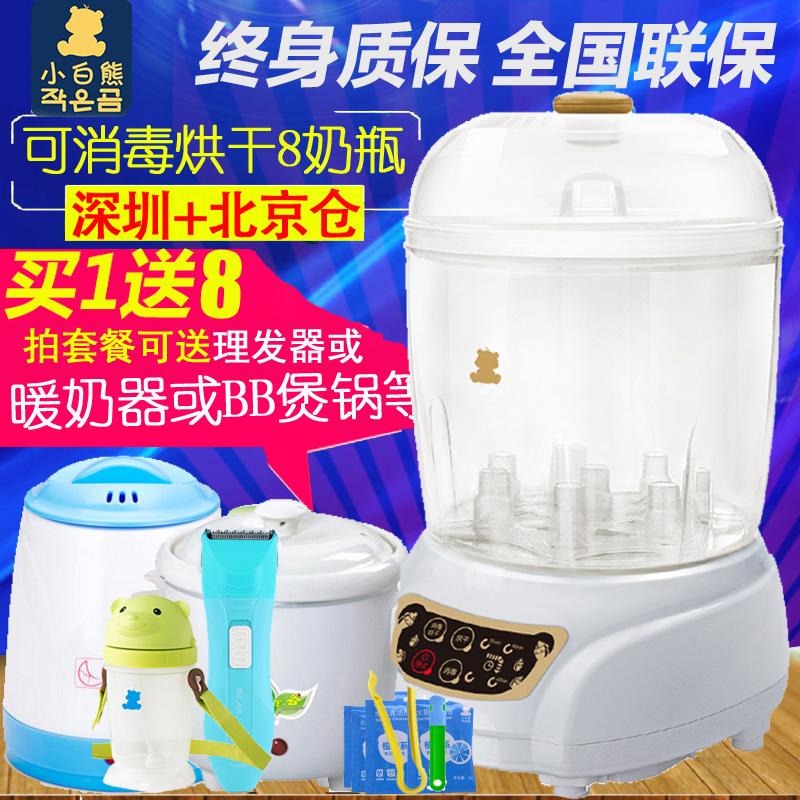 小白熊消毒锅奶瓶消毒器带烘干宝宝消毒锅婴儿消毒器专用HL0681