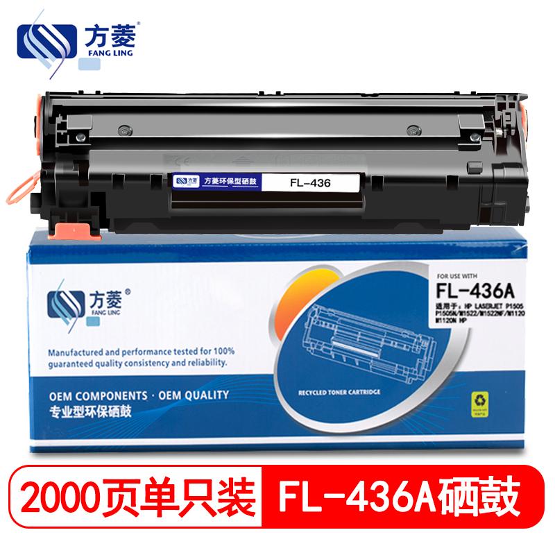 方菱 适用惠普436A硒鼓 CB436A HP436 HP1505 M1522 M1120mfp 打印机一体机 易加粉标准装 HP36A墨盒黑色硒鼓