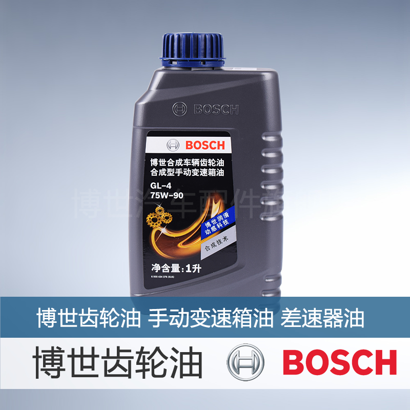Bosch синтез передача масло вручную коробка передач масло автомобиль разница круиз-контроль масло 75W90 коробка передач масло 1L наряд