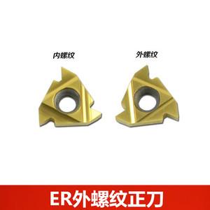 不锈钢 外螺纹 刀片16ER AG60度1.0/2.0 11W/14W 数控螺纹车刀片