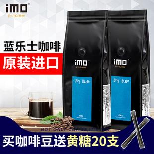 逸摩乐士蓝山风味咖啡豆 原装进口新鲜烘焙 可现磨纯黑咖啡粉454g