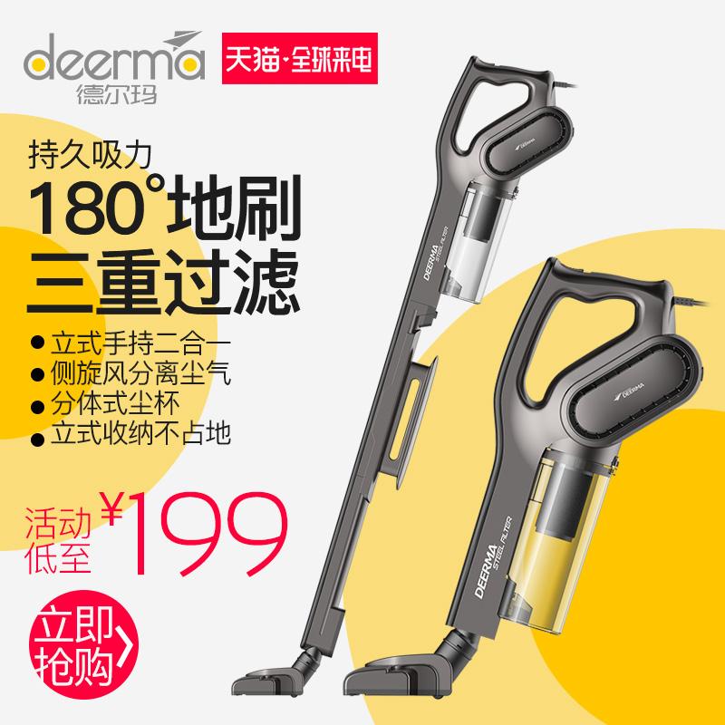 德尔玛吸尘器家用手持式推杆迷你小型无耗材强力大功率地毯除螨虫