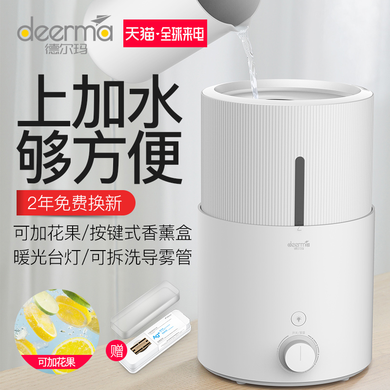德尔玛空气加湿器上加水家用静音卧室孕妇婴儿办公室 空气香薰机