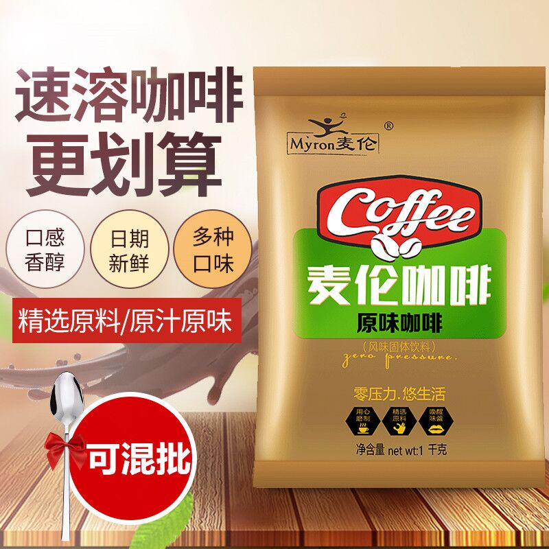 Mellon instant three in one original coffee powder in bags for 1000g commercial milk tea shop juice drink equipment
