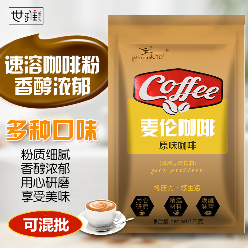 1000 grams of commercial milk tea juice and soybean milk beverage machine raw materials in three in one instant coffee powder bags