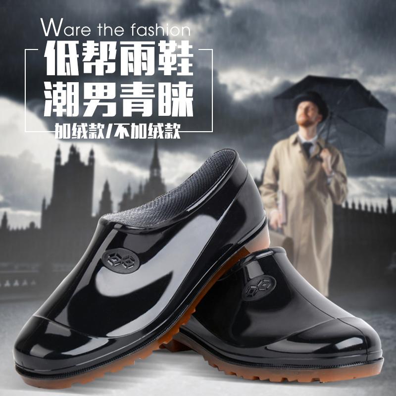 Лето вода обувной мужской низкий воздухопроницаемый сапоги мужская обувь мойка водонепроницаемый обувной слиток обувной низкая труба плюс кашемир набор ступня сапоги