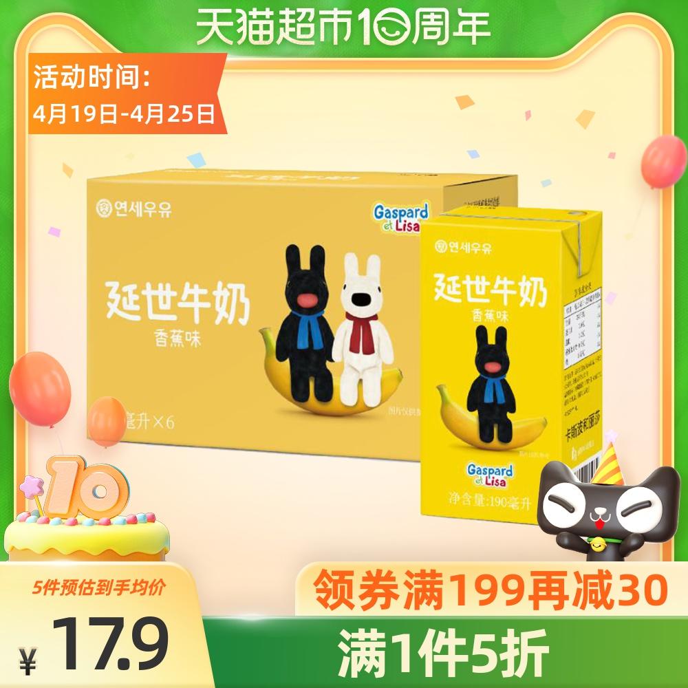 【进口】延世牛奶香蕉味甜牛奶饮料190ml*6韩国原装进口风味牛奶