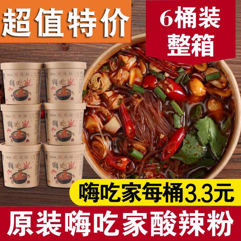 巴嗒巴嗒嗨吃家酸辣粉6桶装整箱红薯粉重庆正宗包邮海吃家方便速满19.80元可用1元优惠券