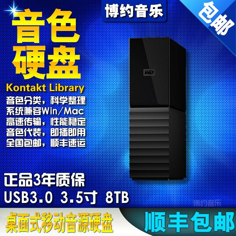 8t sound source 3.5 inch USB3.0 mobile hard disk sound scientific collation support PC + MAC logic / PC