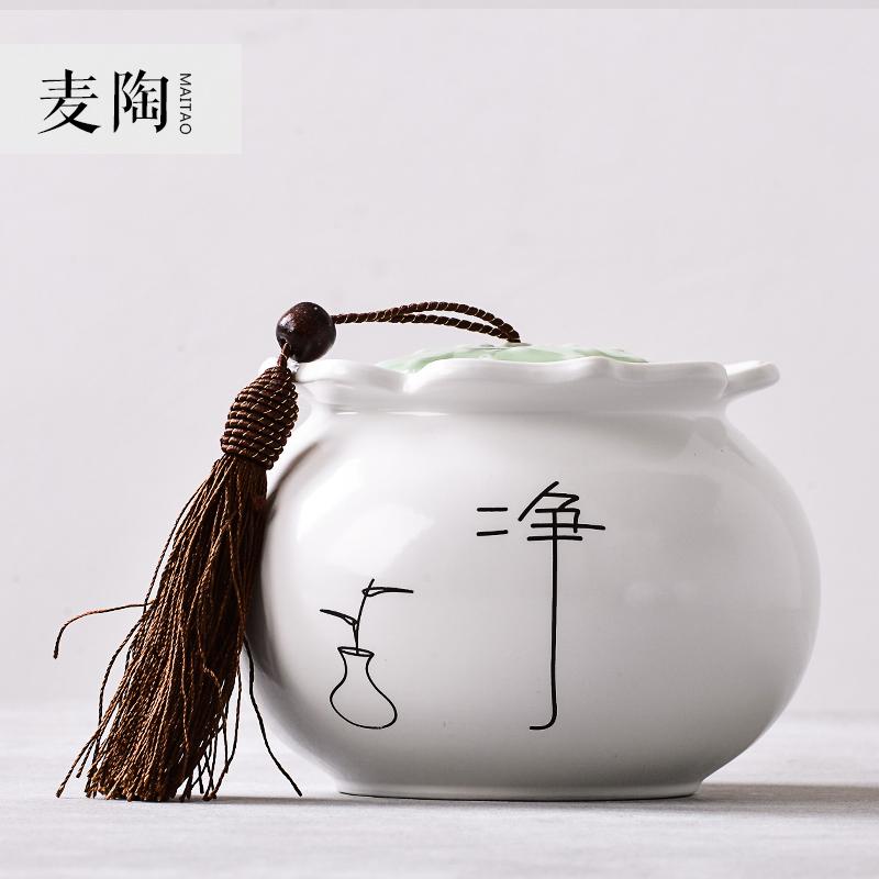 麥陶茶葉罐開片汝窯定窯青瓷大號陶瓷普洱茶密封罐茶葉罐茶具