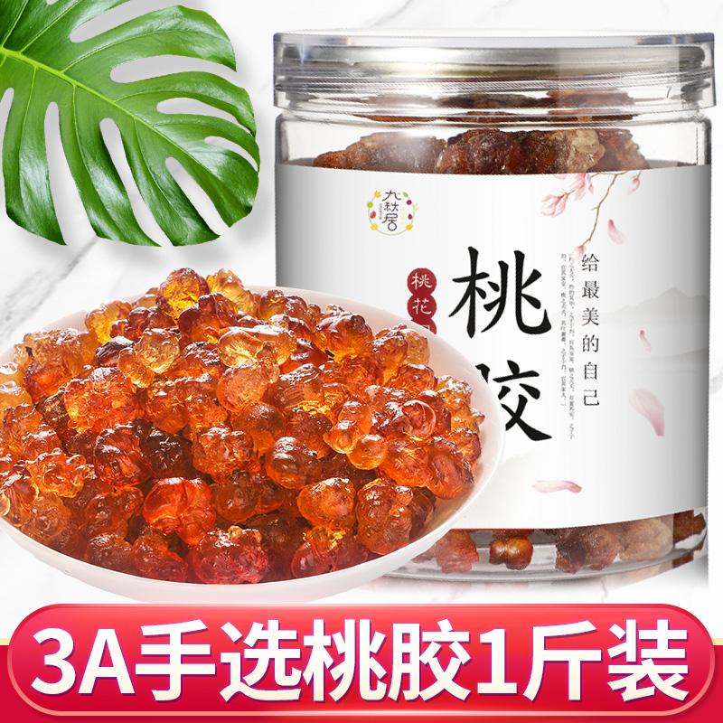 九秋居一级天然野生桃胶可搭配皂角米雪燕斤食用组合装1斤桃胶