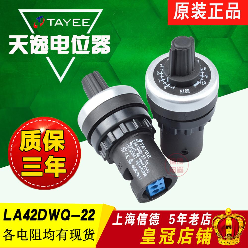 Оригинал TAYEE верх Изменение диафрагмы Haitian Yi 22 частота Регулятор скорости LA42DWQ-22 10k 5K
