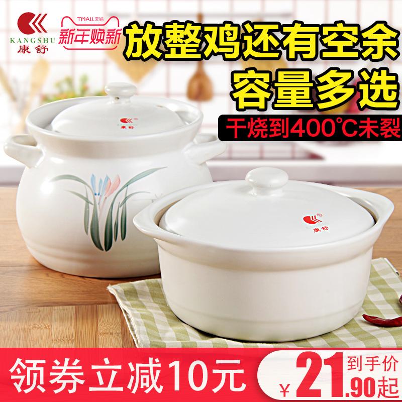 康舒砂锅炖锅耐高温汤煲陶瓷煲汤瓷煲炖汤锅熬汤锅炖汤煲家用燃气