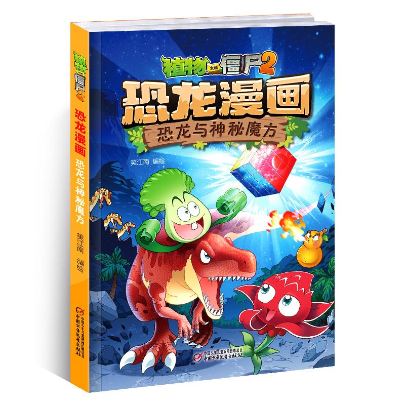 [南昌大众图书专营店绘本,图画书]植物大战僵尸2恐龙漫画 恐龙与神秘魔月销量157件仅售20.4元