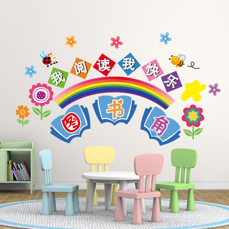 图书角墙贴幼儿园墙面布置辅导班教室班级文化墙壁纸画装饰墙贴纸