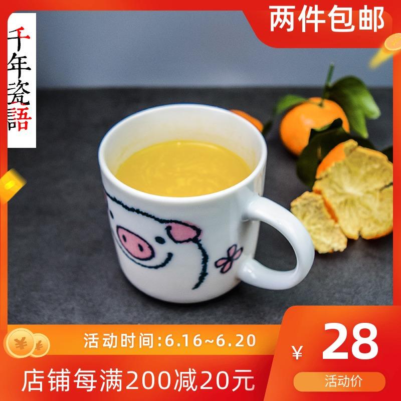 日本制儿童马克杯卡通水杯动物杯子宝宝牛奶杯陶瓷杯幼儿园喝水杯淘宝优惠券