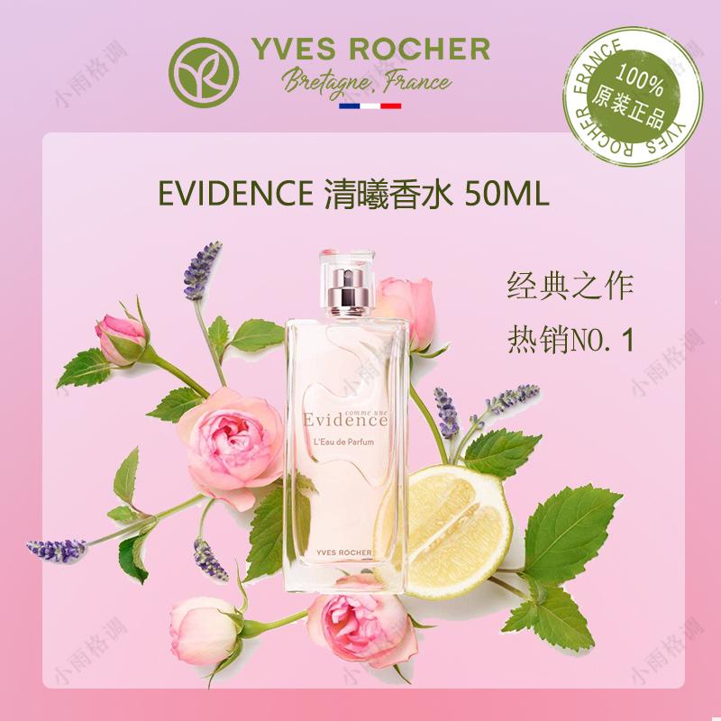 现货 Yves Rocher 伊夫黎雪 Evidence 清曦香水 50ML正品法国花香