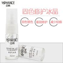 韩式半永久纹绣修复锁色修护冰晶修护乳雾眉眉眼唇修护剂