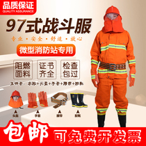 Fire suit set of 5 sets of firefighters clothing fire extinguishing protective clothing 97 type combat suit set fire protection