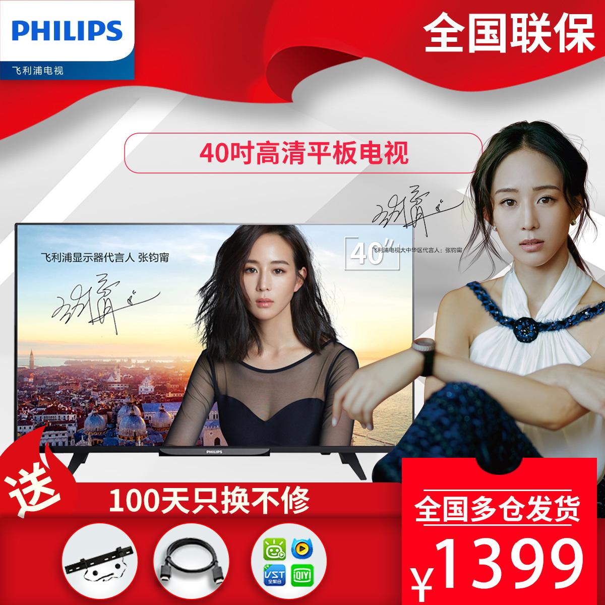 Philips/飞利浦40PFF5053/T3  40英寸液晶电视高清智能网络 WIFI