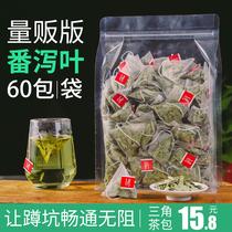 番泻叶茶包泻叶强力清肠潘泻叶正品排宿便番茄蕃泻泄叶茶食用特级