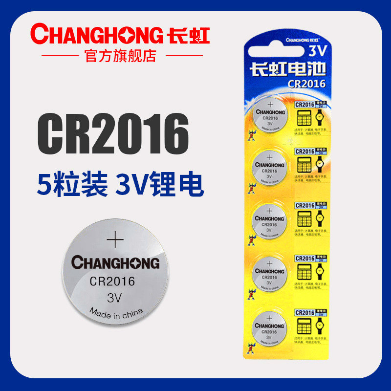 Changhong cr2016 button battery 3V lithium electronic tiejunjun motorcycle electric vehicle remote control round package