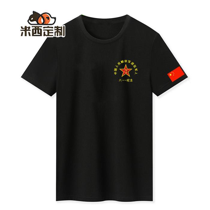 八一纪念战友聚会T恤男装莱卡棉退伍老兵纪念衫建军节短袖军旅衣