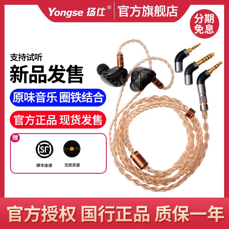 扬仕YS3 hifi耳机入耳式有线弯头插头高品质耳返舞台娄氏动铁耳机