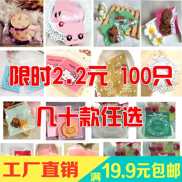 烘焙包�b曲奇袋�干袋 巧克力手工皂袋�c心袋糖果袋7*7+3/100枚
