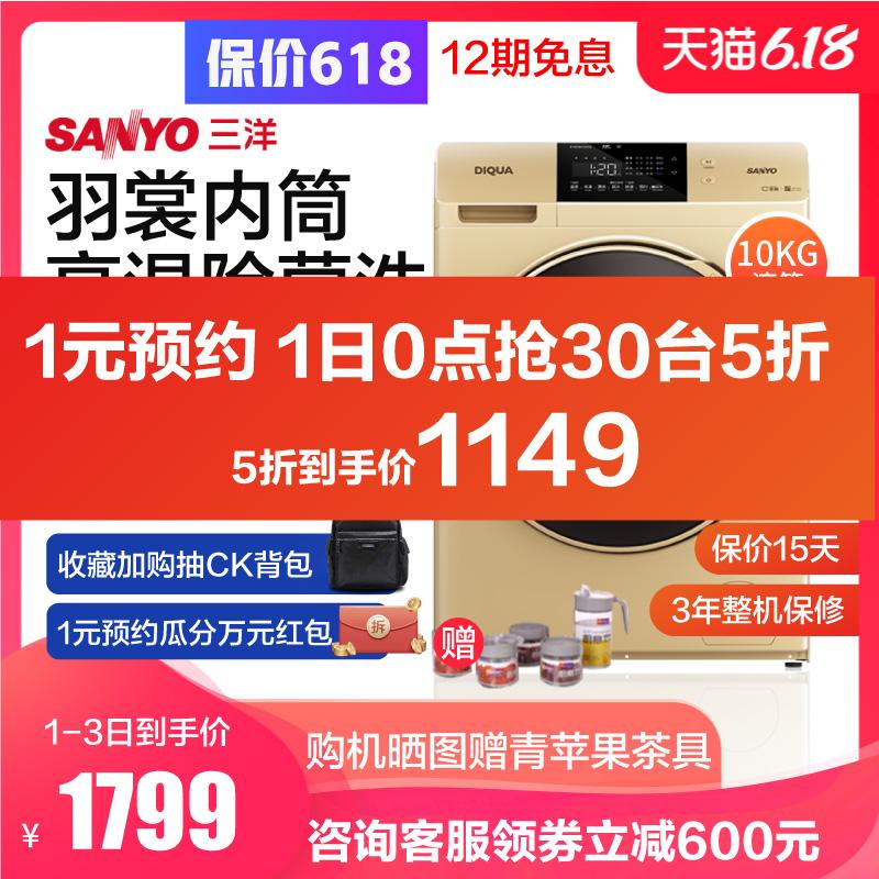 Sanyo/三洋ETDFB47220G除菌洗护色洗10公斤全自动变频滚筒洗衣机图片