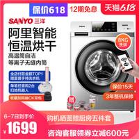 Sanyo/三洋 Radi8S 8公斤变频烘干洗烘一体家用全自动滚筒洗衣机