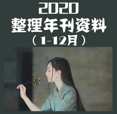 2020全年马蹄云想衣裳(全年更新)酒店实景软装样板间CAD施工图