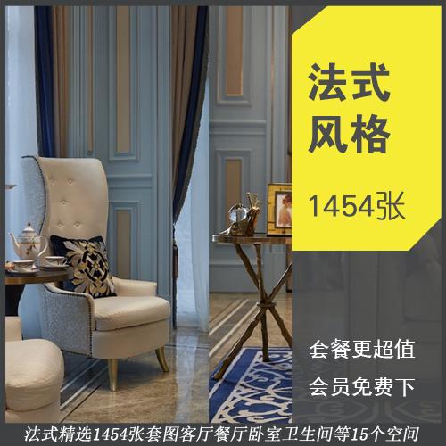 f17法式新古典浪漫奢华别墅样板房实景图片效果图装修软装资料