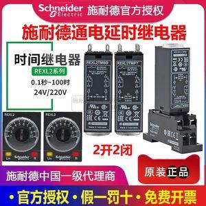 施耐德时间继电器REXL2TMBD DC24V 8脚 4TM 5A通电延时 0.1S-100H
