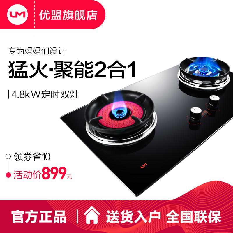 um/优盟 UZ233D聚能灶定时红外线燃气灶煤气灶双灶嵌入式家用