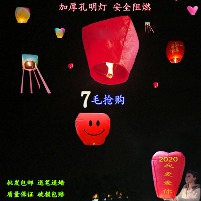 Kongming lamp safety flame retardant new thickened wishing lamp river lamp love blessing cartoon blessing couple romantic
