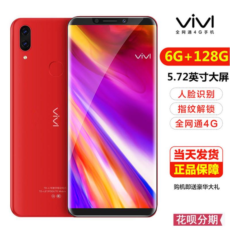 正品VIVL(手机) X21全面屏人脸指纹智能安卓全网通移动电信4G
