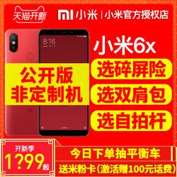 ✅4 64仅1199起】Xiaomi/小米 6X智能AI双摄拍照学生老人青春手机小米8官方旗舰店正品4G双卡双待授权大屏幕