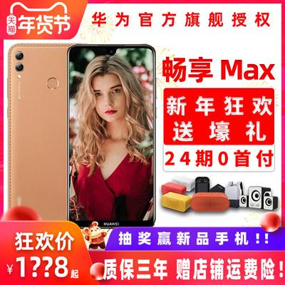 【直降送礼/新年狂欢】128G 11?9起 Huawei/华为 畅享 MAX全面屏4g手机正品官方旗舰7降价大屏智能畅想8plus