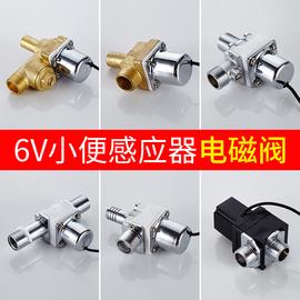 感应洁具电磁阀 小便感应器配件 冲水电磁阀6V 脉冲电磁阀4.5V