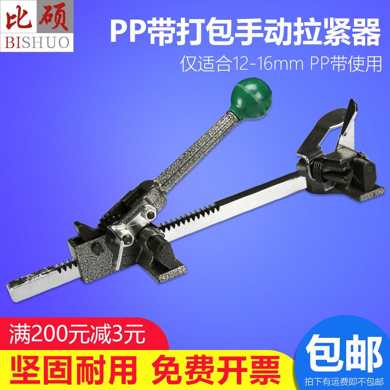 12-16 PP带手动打包机 拉紧器 捆扎机 打包收缩器收紧器