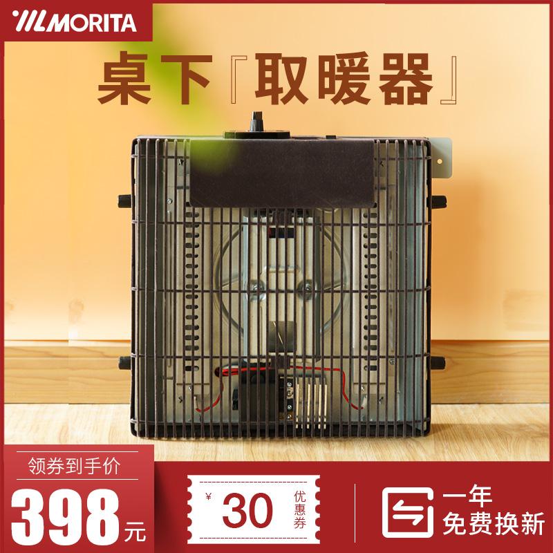 日本morita森田和室桌下取暖器电暖器办公麻将桌写字台家用暖风机