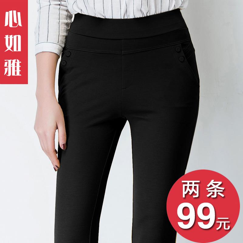 断码清仓 心如雅2017夏季薄款女长裤高腰白色大码显瘦外穿打底裤